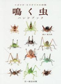 鳴く蟲ハンドブック コオロギ.キリギリスの仲間