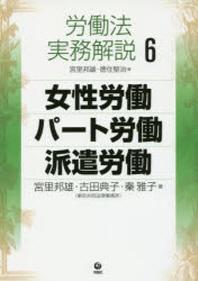 勞動法實務解說 6