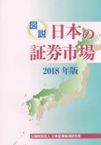 圖說日本の證券市場 2018年版