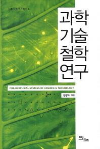 과학기술철학연구