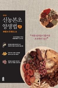 현대판 신농본초 양생법(하)