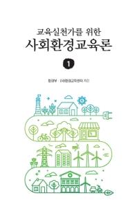 교육실천가를 위한 사회환경교육론. 1