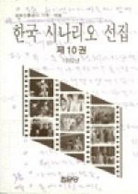 한국 시나리오 선집. 10(1992)
