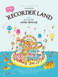 Recorder Land(리코더 랜드)