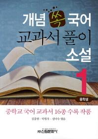 개념 쏙 국어 교과서 풀이 소설(중학생). 1