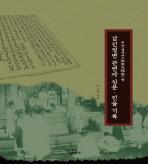 갑신정변 관련자 심문 진술 기록(추안급국안 중)