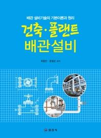 건축ㆍ플랜트 배관 설비