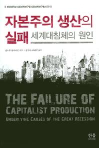 자본주의 생산의 실패: 세계대침체의 원인