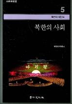 북한의 사회