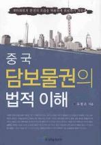 중국 담보물권의 법적 이해