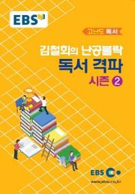김철회의 난공불락 독서 격파 시즌2