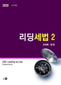 리딩세법. 2: 소득세법(2020)