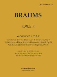 피아노 지상공개레슨 ISLS. 129: 브람스. 3: 변주곡