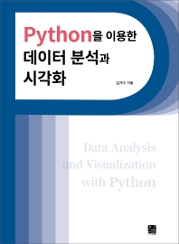 Python을 이용한 데이터 분석과 시각화