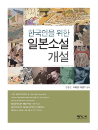 한국인을 위한 일본소설 개설