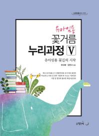 유아임용 꽃거름 누리과정. 5