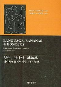 언어 바나나 보노보 : 언어학의 문제와 퍼즐 그리고 논쟁