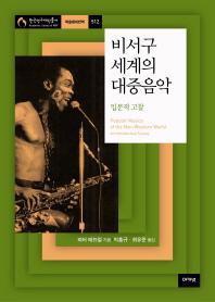 비서구 세계의 대중음악: 입문적 고찰