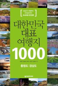 대한민국 대표 여행지 1000: 충청도 경상도