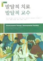발달적 치료 발달적 교수