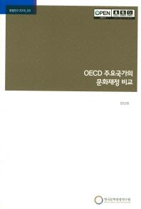 OECD 주요국가의 문화재정 비교