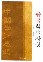 중국학술사상