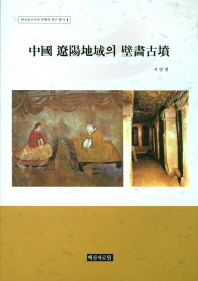중국 용양지역의 벽화고분