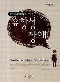Dr. Manning의 유창성장애
