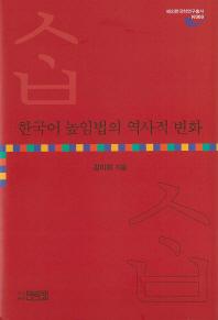 한국어 높임법의 역사적 변화