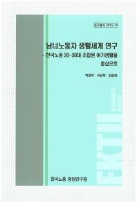 남녀노동자 생활세계 연구 : 한국노총 20-30대 조합원 여가생활을 중심으로