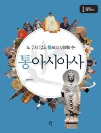 통아시아사. 1: 고대부터 몽골 제국까지