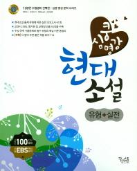 심쿵명강 고등 현대소설(유형+실전)(2017)