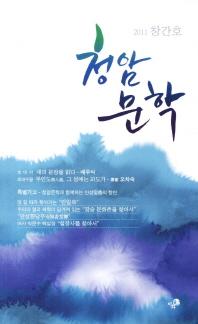 청암문학(2011 창간호)