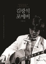 김광석 포에버