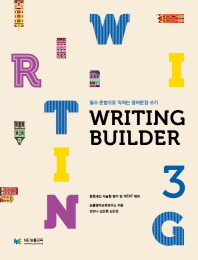 Writing Builder(라이팅 빌더). 3
