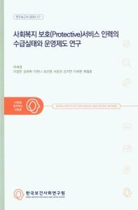 사회복지 보호(Protective)서비스 인력의 수급실태와 운영제도 연구
