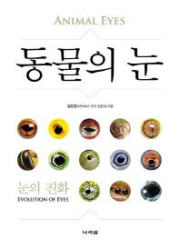 동물의 눈