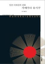 일본 디자인의 신화 가메쿠라 유사쿠(대화10)