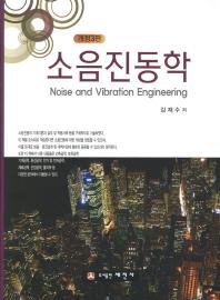 소음진동학