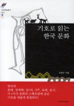 기호로 읽는 한국 문화