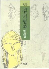 원본 김기림 시전집