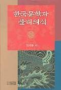 한국문학과 윤리의식