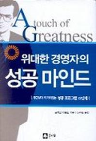 위대한 경영자의 성공 마인드