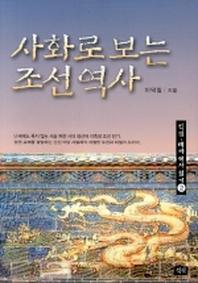 사화로 보는 조선역사
