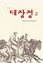 소설 대장정. 2