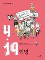4 19혁명