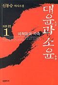 조선의 정쟁 1(대윤과 소윤)
