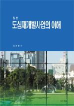 일본 도심재개발사업의 이해