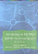 한반도 평화 번영을 위한 로컬 거버넌스 활성화 방안 (지방자치단체 남북교