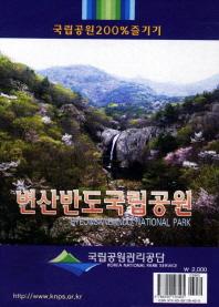 변산반도국립공원